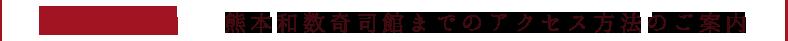 熊本和数奇司館までのアクセス方法のご案内
