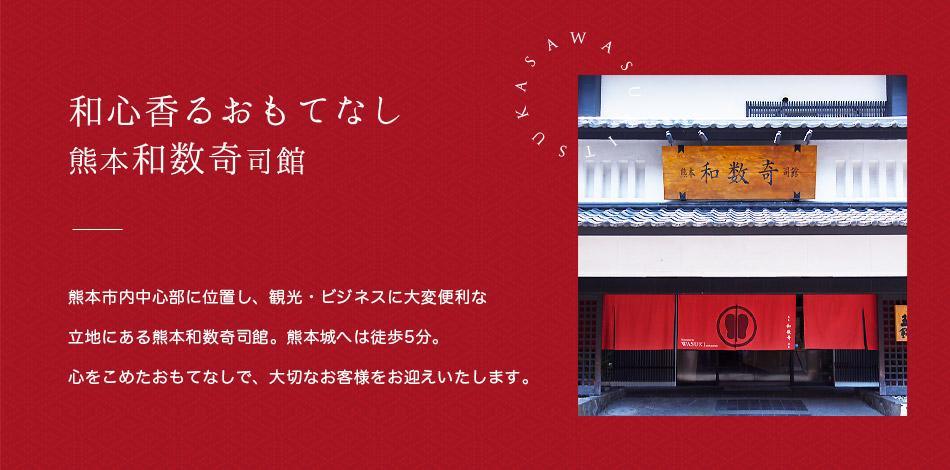 和心香るおもてなし熊本和数奇司館