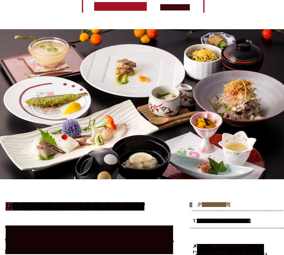 DINNER 和食会席