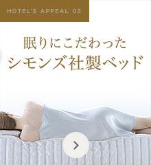 眠りにこだわったシモンズ社製ベッド