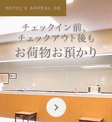 ホテルならではの充実のサービス
